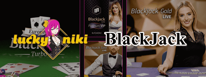 ブラックジャック【Blackjack】