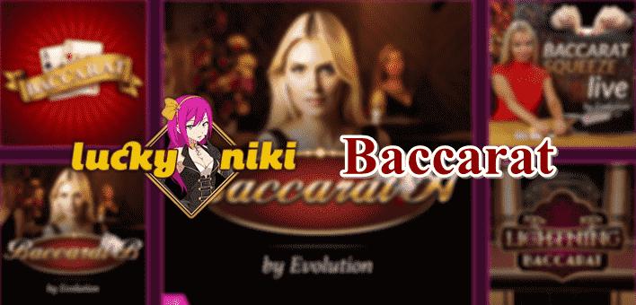 バカラ【Baccarat】