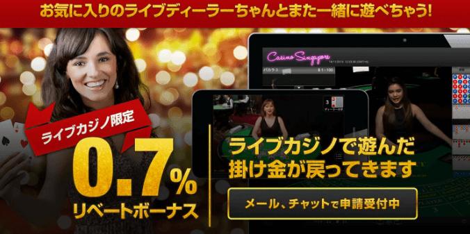 超お得!最大0.7%ライブカジノ・リベートボーナス!!