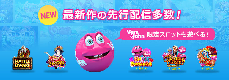 ベラジョンカジノ / Vera&John