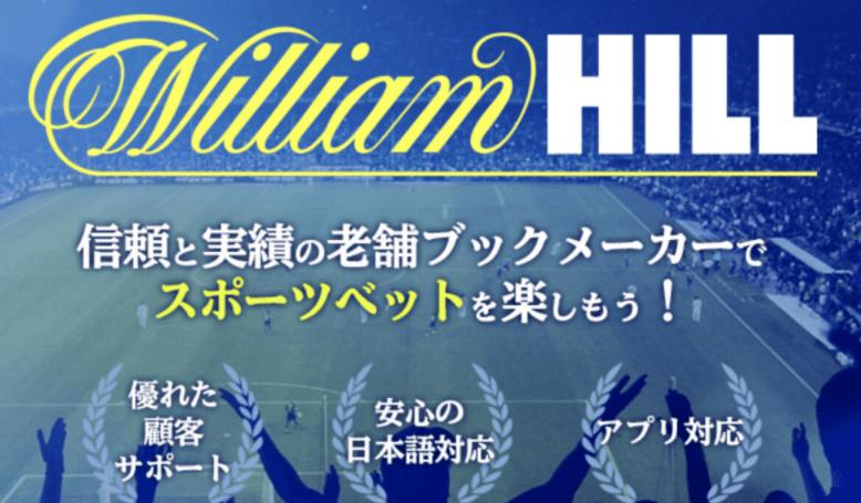 ウィリアムヒル(Williamhill)