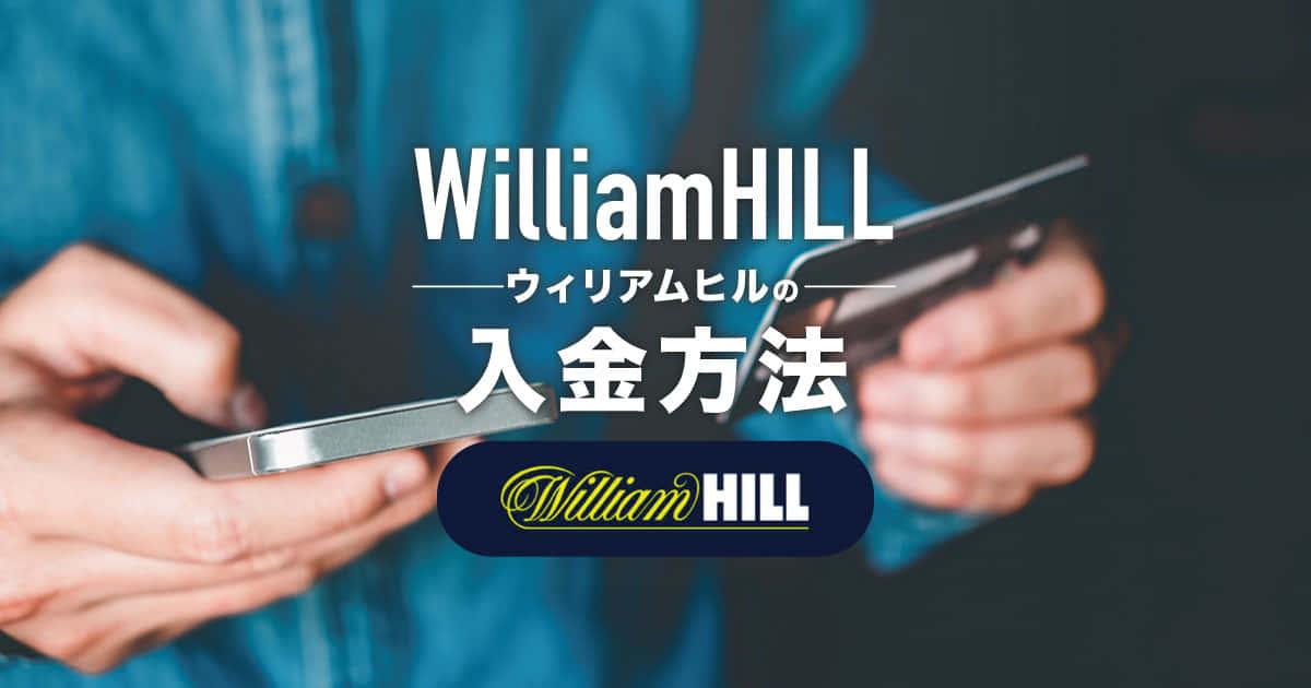 ウィリアムヒルの決済方法