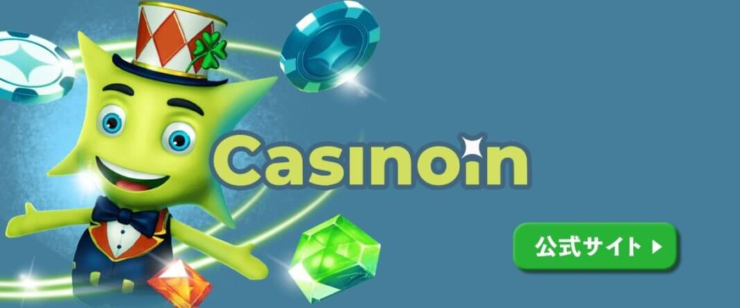 Casinoin(カジノイン)とは?