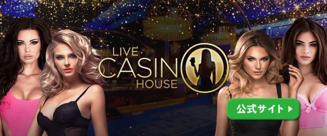 ライブカジノハウスとは?