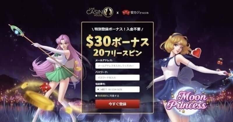 ライブカジノハウスの入金不要ボーナス$30 + 20
