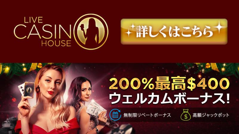 ライブカジノハウス 入金ボーナスで最大$400