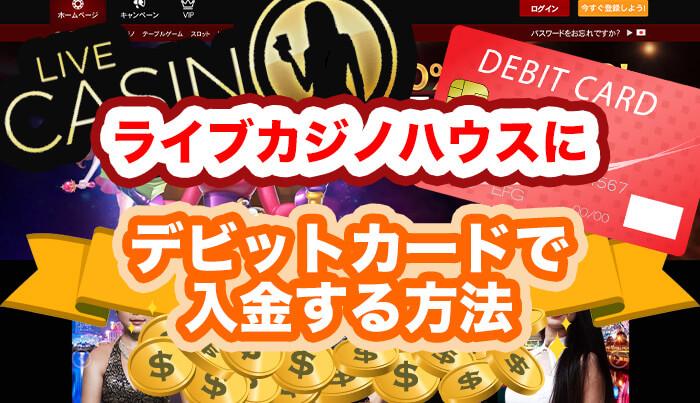 ライブカジノハウス 入金方法