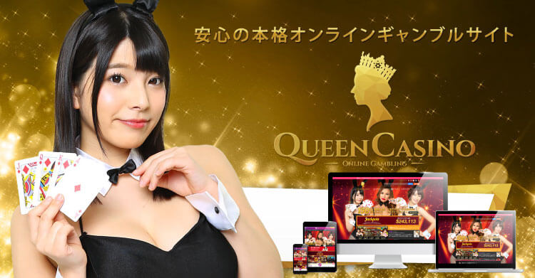 クイーンカジノ(Queen Casino)